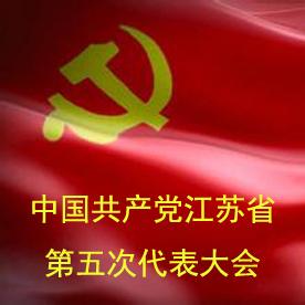 中国共产党江苏省第五次代表大会