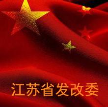 江苏省发展和改革委员会
