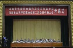 河南省作家协会