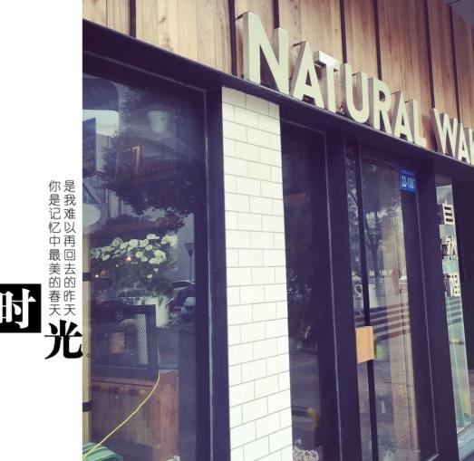 常州自然醒咖啡馆