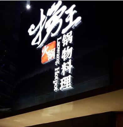常州湾捞王·正品锅物料理