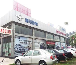 郑州港骊祥海马汽车4S店