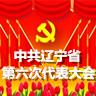 中共辽宁省第六次代表大会