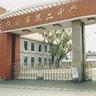 抚顺市第二中学