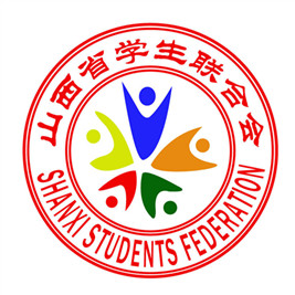 山西省学生联合会