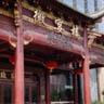狮城徽宴楼