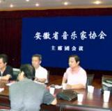 安徽省音乐家协会