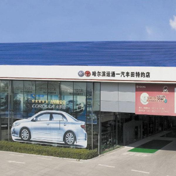 哈尔滨运通丰田汽车销售服务有限公司