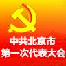 中共北京市第一次代表大会