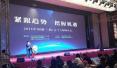 2016年中国新三板(辽宁)高峰论坛在沈阳举办