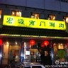 宏源南门涮肉城