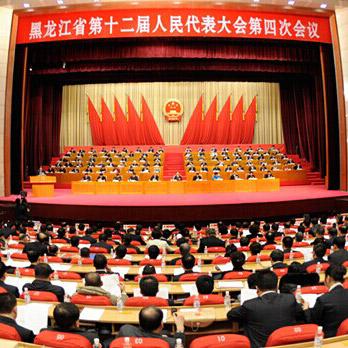 黑龙江省十二届人大四次会议