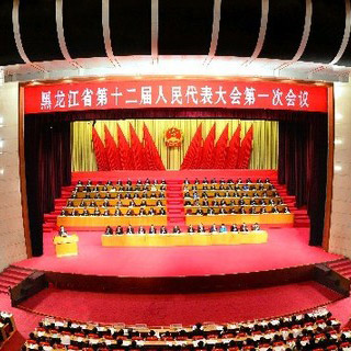 黑龙江省十二届人大一次会议