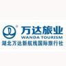 湖北新航线国际旅行社