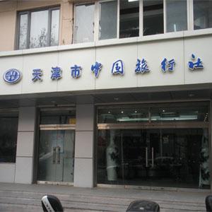 天津市中国旅行社