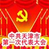中国共产党天津市第一次代表大会