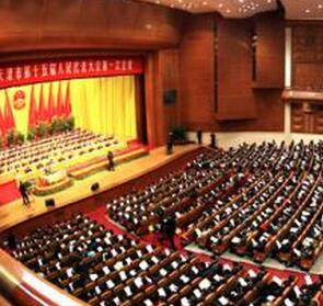 天津第十五届人大第三次会议