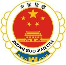 天津市人民检察院