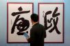 2016年杭州正风反腐群众评价如何?民调满意度97.8%