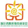 浙江省阳光教育基金会