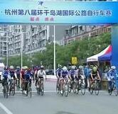 环千岛湖国际公路自行车赛