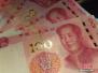 2017年人民币汇率的三大猜想 人民币升值有可能?