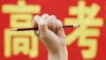 2017年高考报名即将开始 重庆籍考生不能在外地借考