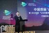 2016中国(舟山)首届VR/AR高峰论坛在舟山知青创客总部基地举行