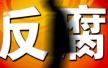 山东商河县委原副书记张军涉嫌贪污受贿被起诉