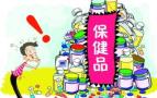 锦州市开展保健食品安全风险隐患大排查专项整治行动