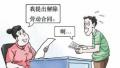 人社部:单位解除劳动合同严禁人为设置障碍