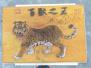 尿毒症患者用32根牙签画出百兽之王虎图 历时4个月