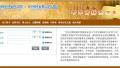 国图联合浙图等在线发布1万余部古籍资源