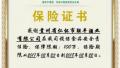 中海湾携中国人寿推出食品安全责任险