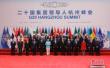 G20杭州峰会成中国扩大开放新起点