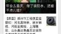 河南金拇指抽檢不合格 被勒令撤出鄭東新區市場