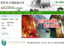 光大国旅40%股权当白菜卖了!只要2万元!