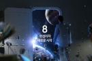三星S8月底亮相英美 4月7日开启预售