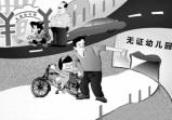 政府重视部门支持 贾汪区积极推进无证幼儿园清理整顿工作