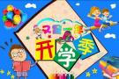 """开学季沈城""""开学经济""""升温 辅导书籍成热卖品"""