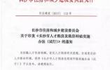 """楼市再传新消息:多地限购政策现""""松动""""迹象!"""