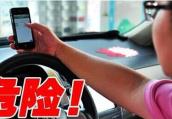 """扬州一""""低头族""""男子开车看手机 撞上行人致一死一伤"""