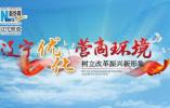 建昌县不动产权局工作人员收取好处费被公开通报