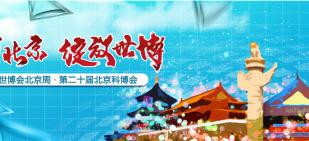 2017世博会北京周