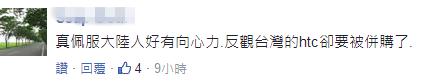 说中国人买不起iPhone X?台湾网友都听不下去了!