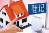 河南省省级不动产登记信息系统通过专家验收