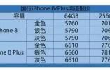 iPhone8今天开卖!感觉最尴尬的就是这些栏杆了