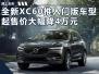 沃尔沃新XC60推入门版车型 起售价降4万元