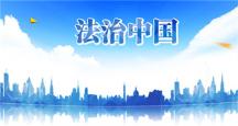 特别专题《法治中国》