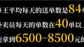 图|外国小哥体验送外卖:中国人更努力